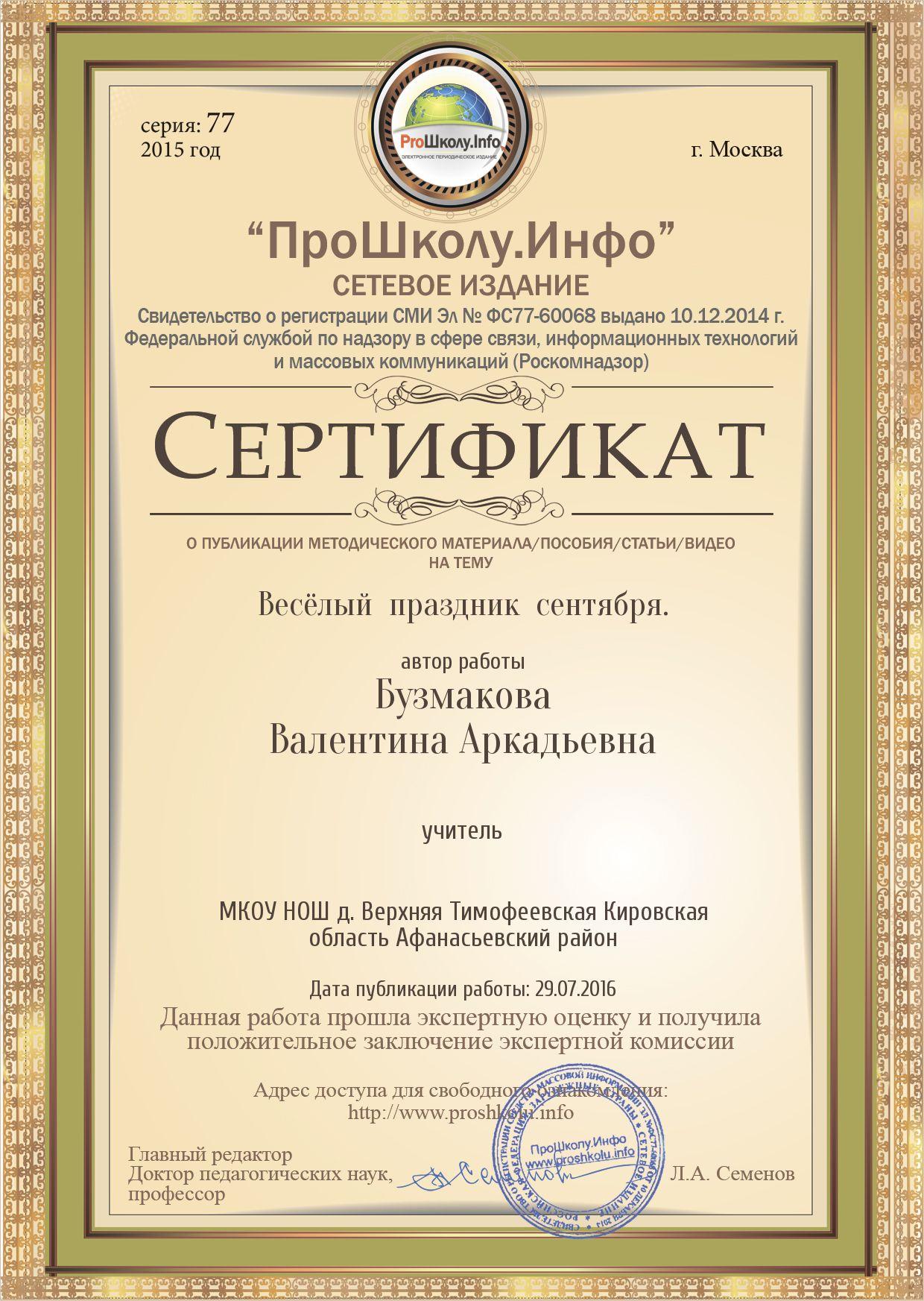 Шолоховский родник конкурс заочных работ 1 этапа 15 слета
